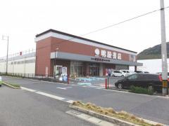 明屋書店MEGA新下関店
