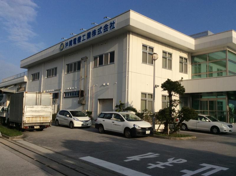 沖縄電機工業株式会社_施設外観