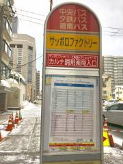 「サッポロファクトリー」バス停留所