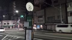 「三筋二丁目」バス停留所
