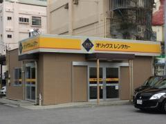 オリックスレンタカー那覇西町店