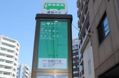 「石原三丁目」バス停留所