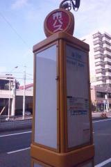 「鷹羽町」バス停留所