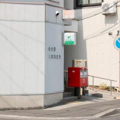 名古屋八熊郵便局
