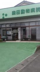 森田動物病院