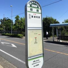「柳崎」バス停留所