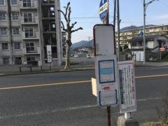「才崎橋西詰」バス停留所