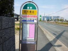 「田尻橋北」バス停留所
