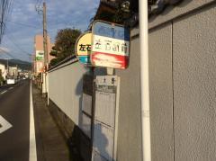「左石駅前」バス停留所