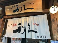 牛たん炭焼 利久 東七番丁店_施設外観