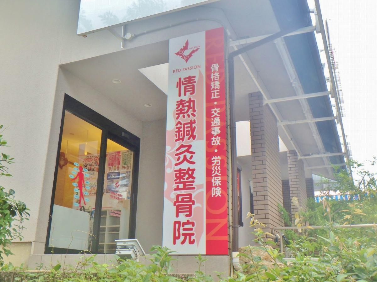 情熱鍼灸整骨院 神戸北院