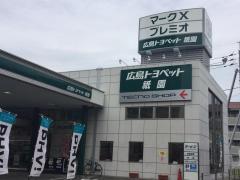 ネッツトヨタ中国祇園店