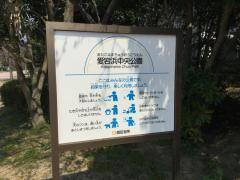 愛宕浜中央公園