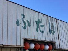 ふたば焼鳥店_施設外観