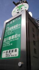 「目黒駅前(東口ターミナル)」バス停留所