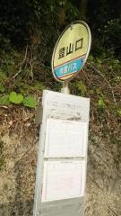 「登山口」バス停留所