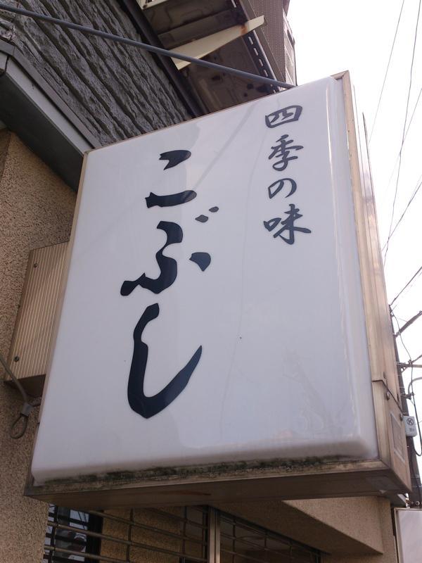 こぶし_看板