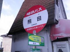「熊田」バス停留所