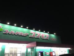 ディスカウントドラッグコスモス津福店