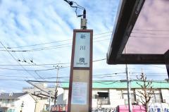 「新川橋」バス停留所