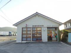 真備西郵便局