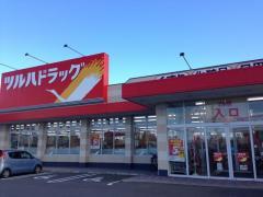 ツルハドラッグ青森富田店
