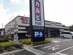 ワンカルビplus+伊川谷店