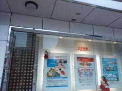 大和証券株式会社 姫路支店