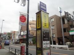 「駒沢大学駅前」バス停留所