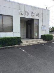 樋野歯科医院
