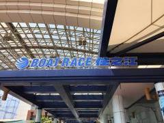 住之江競艇場