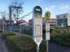「長蔵一丁目」バス停留所
