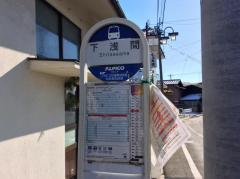 「下浅間」バス停留所