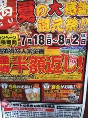お好み焼き 偶 福崎店