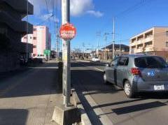 「中田中学校前」バス停留所