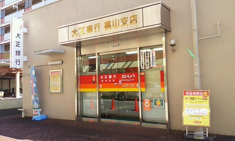 大正銀行桃山支店(京都市伏見区...