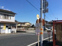 「へんろ橋」バス停留所