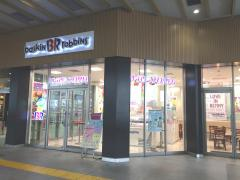 31アイスクリームセレオ八王子店