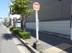「今新町」バス停留所