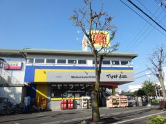マツモトキヨシドラッグストア川口戸塚3丁目店