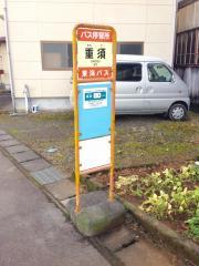 「重須」バス停留所