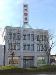 岡三証券株式会社 伊勢支店