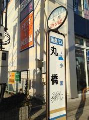 「丸橋」バス停留所