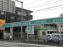 トヨタレンタリース新大阪八戸ノ里店