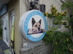 セントラル動物病院