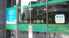 丸三証券株式会社 名古屋支店