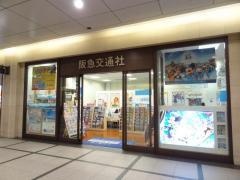 阪急交通社 梅田支店