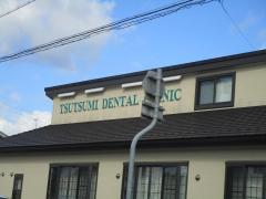 つつみ歯科