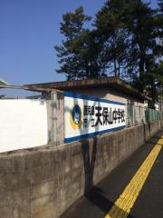 天保山中学校