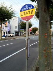 「山王6」バス停留所